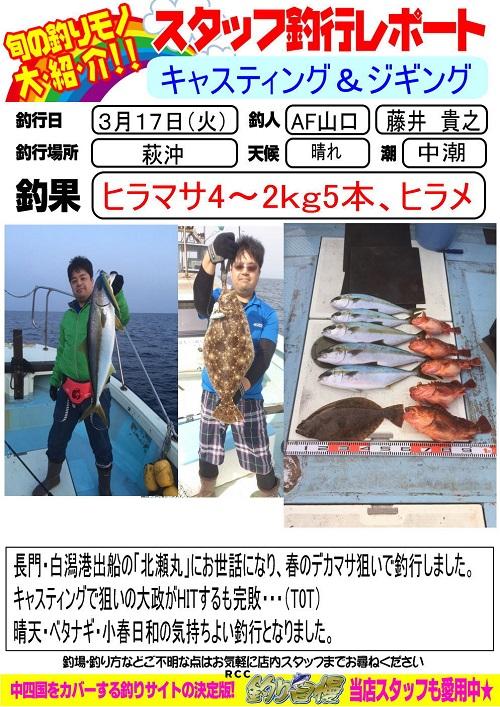 http://www.e-angle.co.jp/shop/blog/2015-3-17-yamaguchi-fujii.jpg