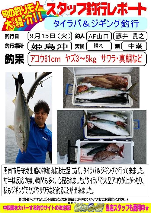 http://www.e-angle.co.jp/shop/blog/20150915-yamaguchi-fujii.jpg