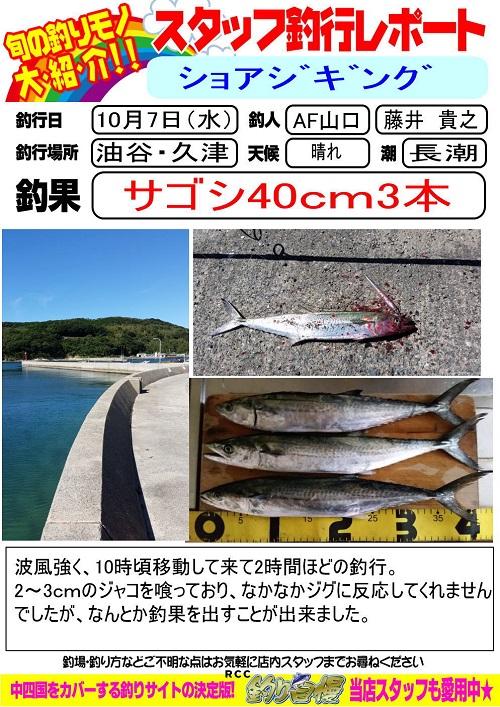 http://www.e-angle.co.jp/shop/blog/20151007-fujii.jpg