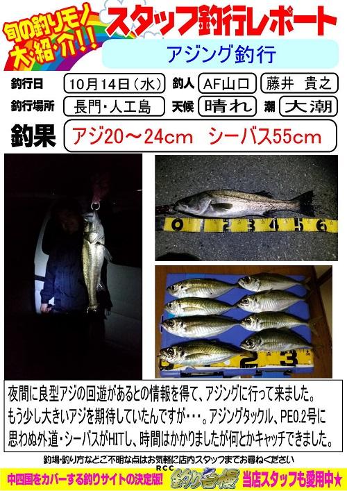http://www.e-angle.co.jp/shop/blog/20151014-fujii.jpg