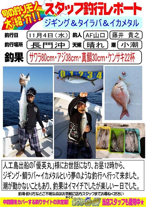 http://www.e-angle.co.jp/shop/blog/20151104-yamaguchi-fujii.jpg