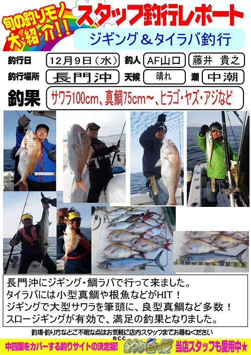 http://www.e-angle.co.jp/shop/blog/20151209-yamaguchi-fujii.jpg