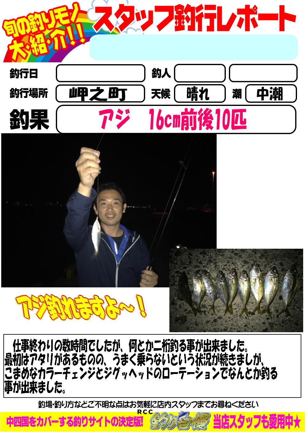 http://www.e-angle.co.jp/shop/blog/20161019%E3%81%82%E3%81%98.jpg