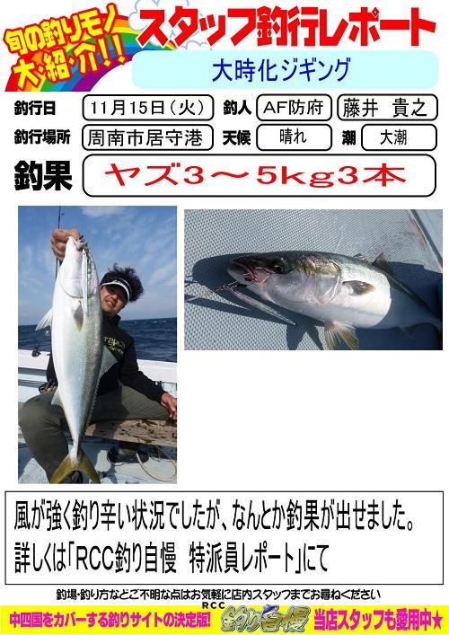 http://www.e-angle.co.jp/shop/blog/20161115-houfu-fujii.jpg