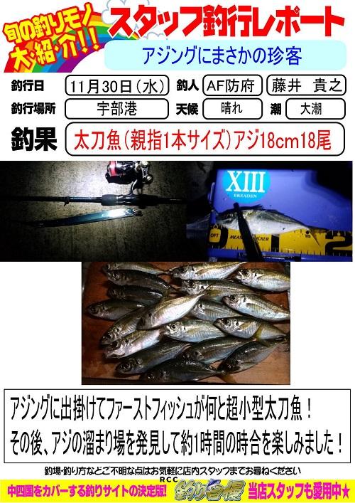 http://www.e-angle.co.jp/shop/blog/20161130-houfu-fujii.jpg