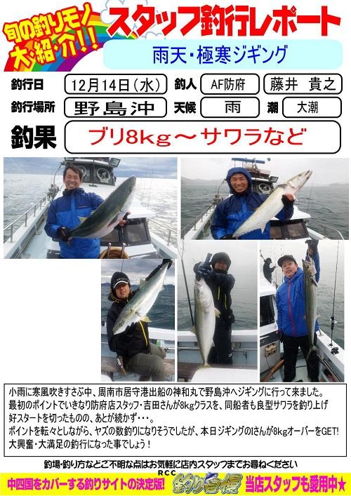 http://www.e-angle.co.jp/shop/blog/20161214-houfu-fujii.jpg