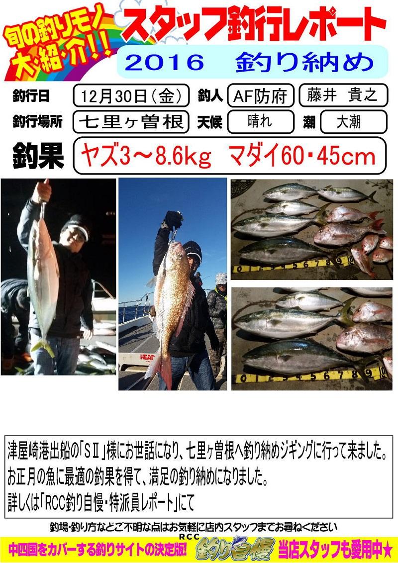 http://www.e-angle.co.jp/shop/blog/20161230-fujii.jpg