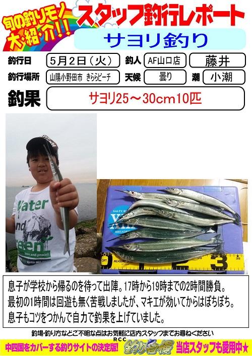 http://www.e-angle.co.jp/shop/blog/20170502-yamaguchi-fujii.jpg