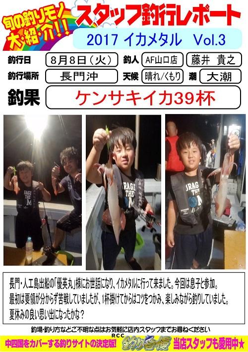 http://www.e-angle.co.jp/shop/blog/20170808-fujii.jpg