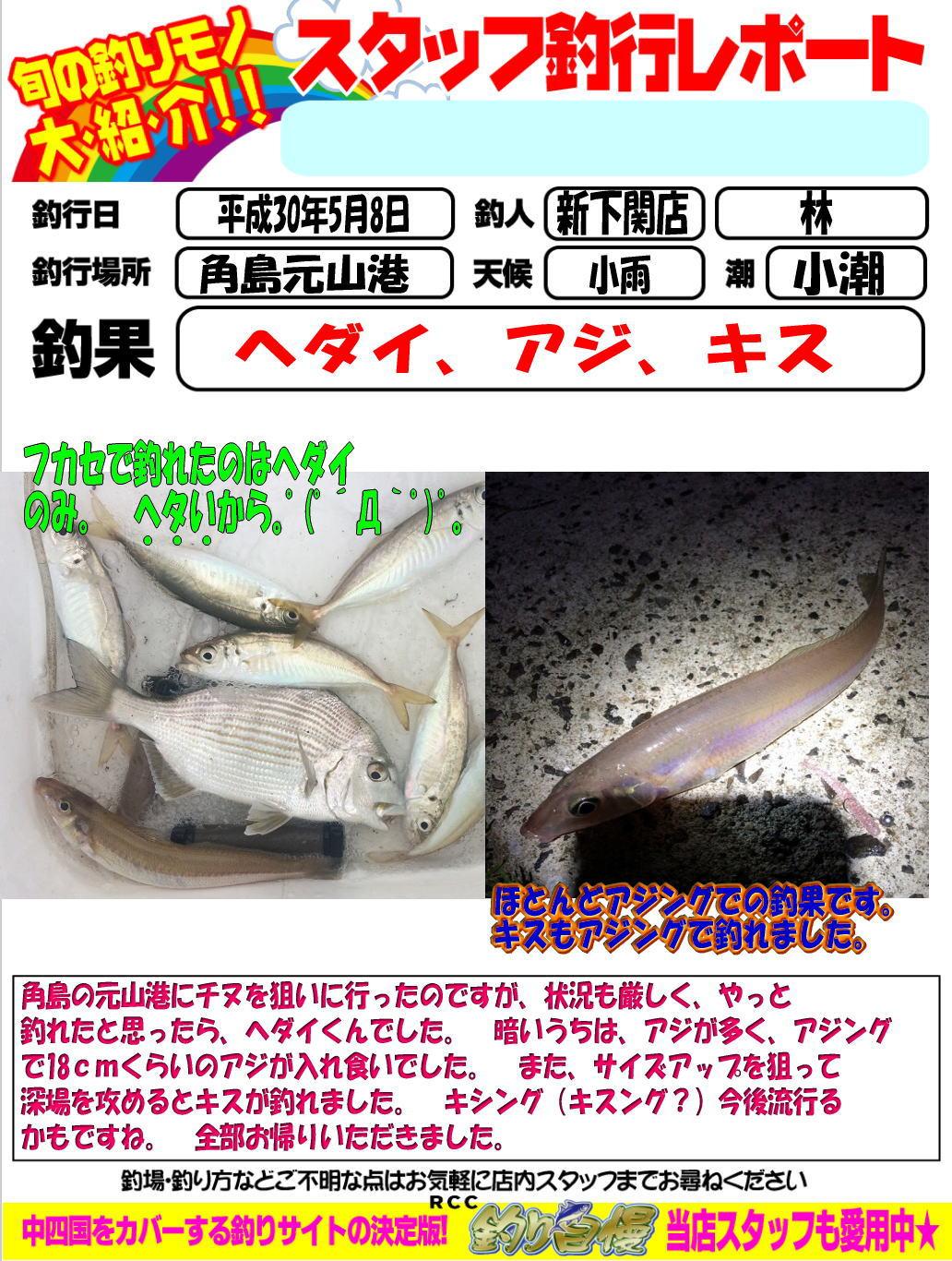 http://www.e-angle.co.jp/shop/blog/20180508%E8%A7%92%E5%B3%B6.jpg