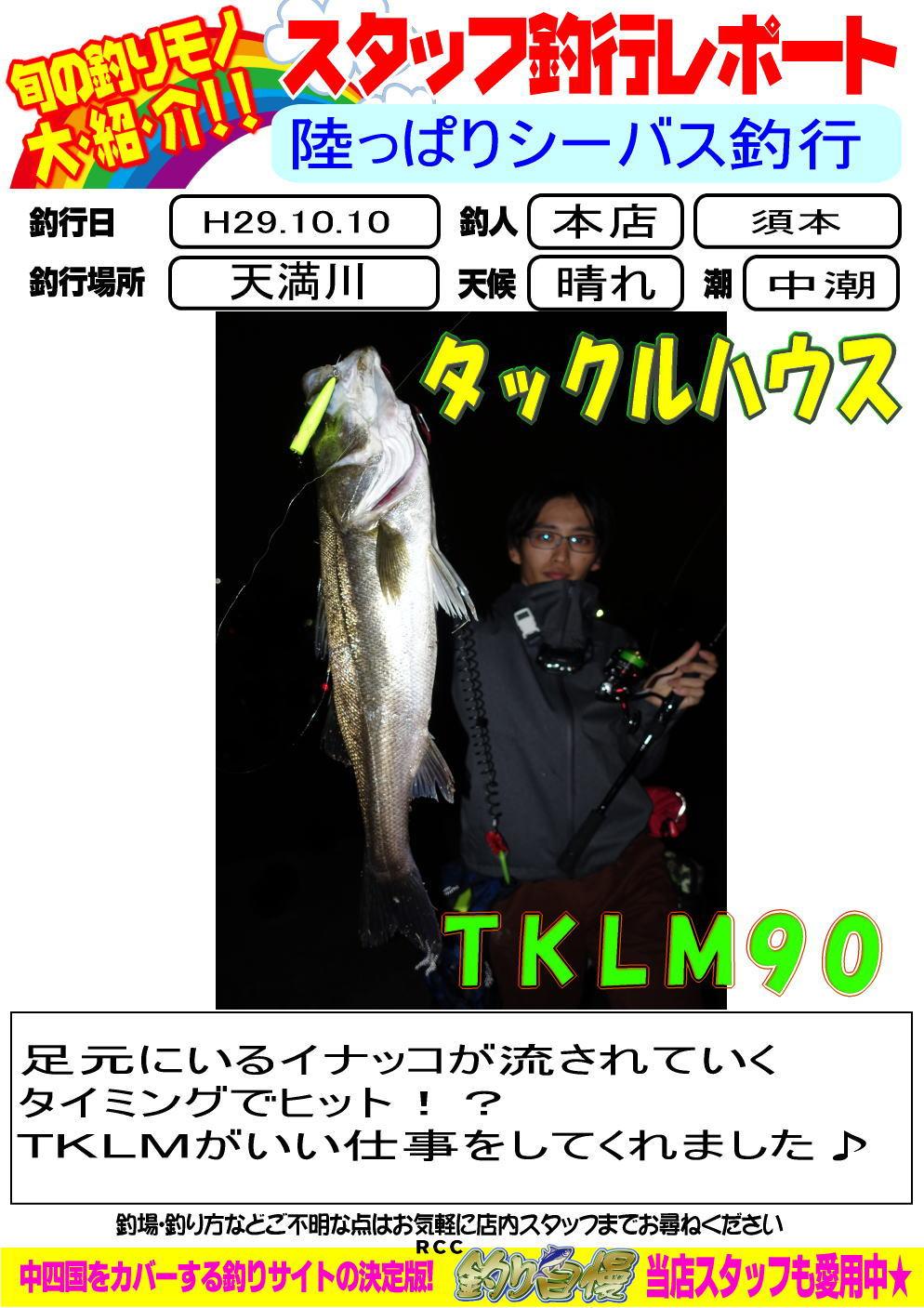 http://www.e-angle.co.jp/shop/blog/H29.10.12.jpg