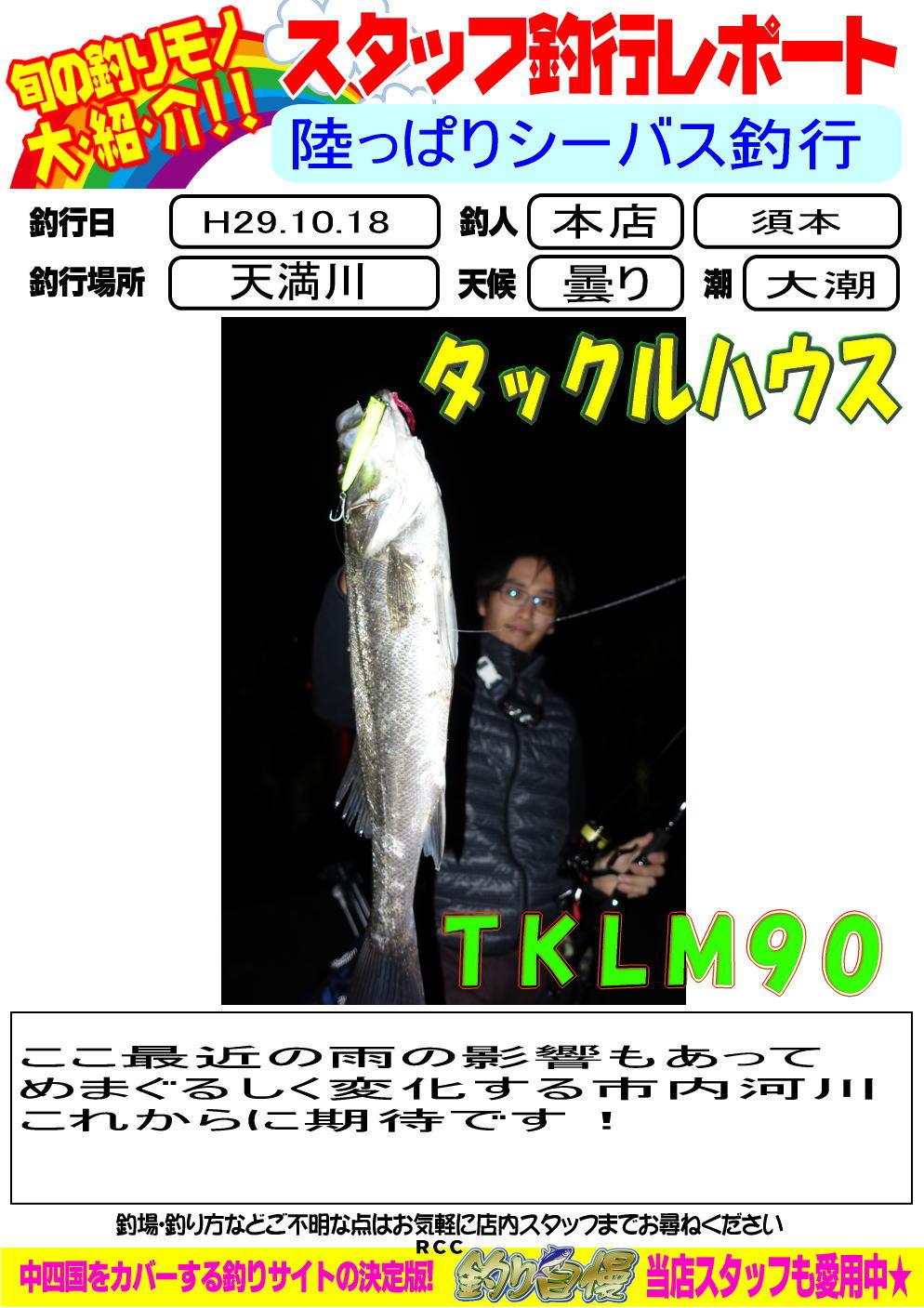 http://www.e-angle.co.jp/shop/blog/H29.10.22.jpg