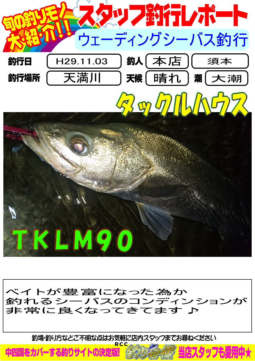 http://www.e-angle.co.jp/shop/blog/H29.11.04.jpg
