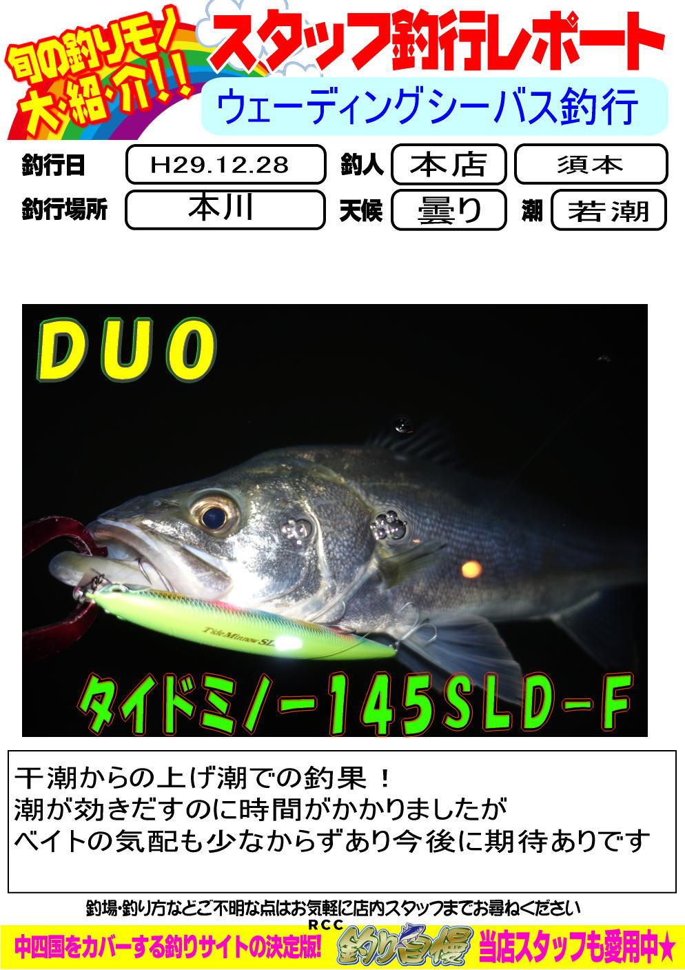 http://www.e-angle.co.jp/shop/blog/H29.12.30.jpg