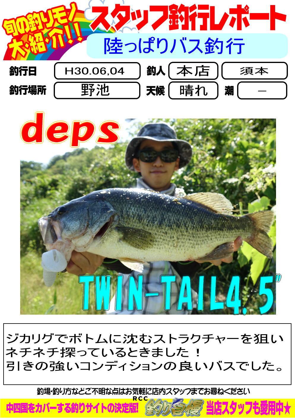 http://www.e-angle.co.jp/shop/blog/H30.06.05.jpg