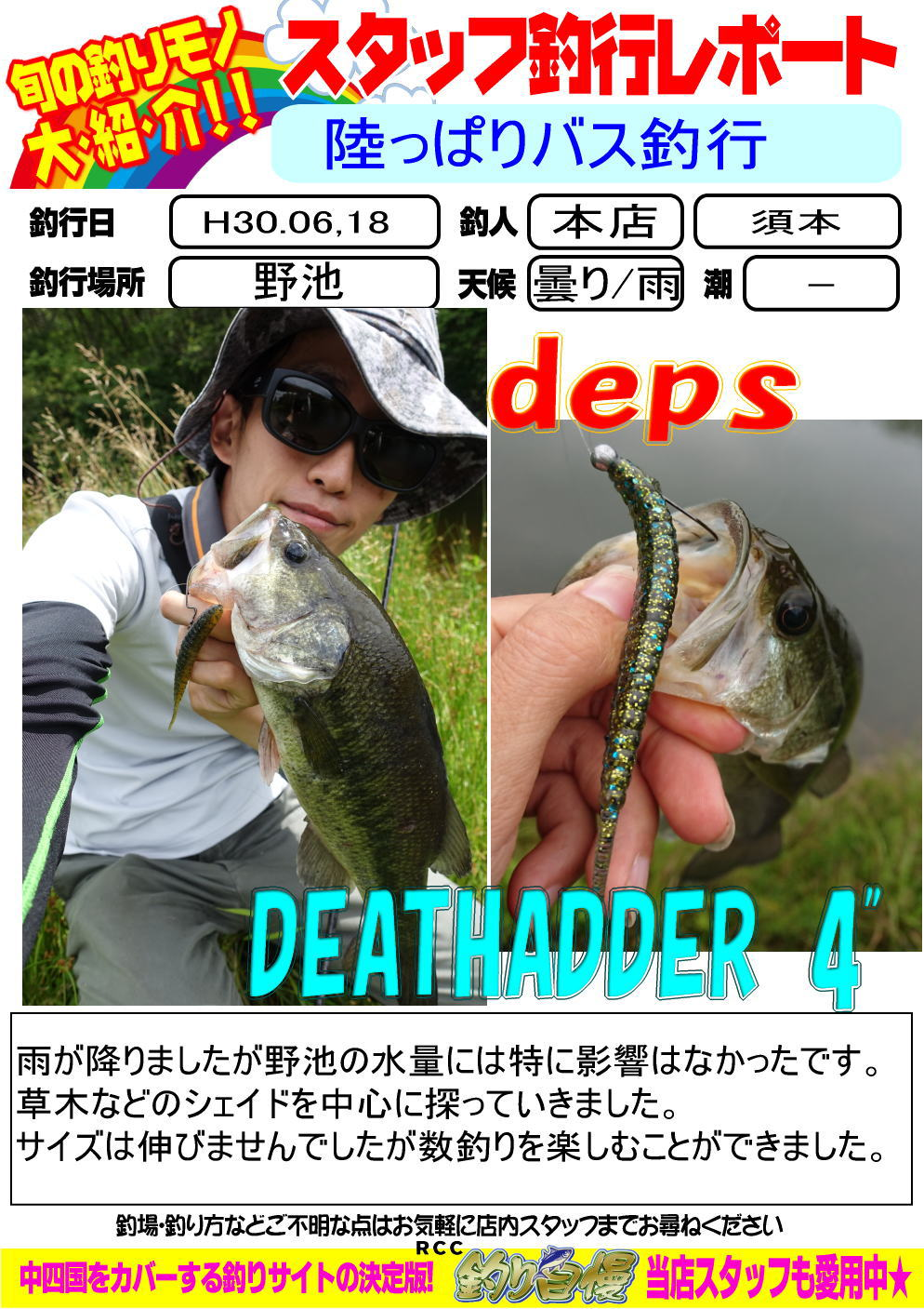 http://www.e-angle.co.jp/shop/blog/H30.06.21.jpg