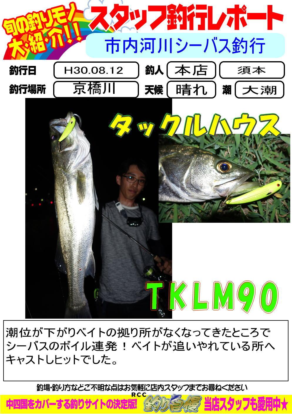 http://www.e-angle.co.jp/shop/blog/H30.08.12.jpg
