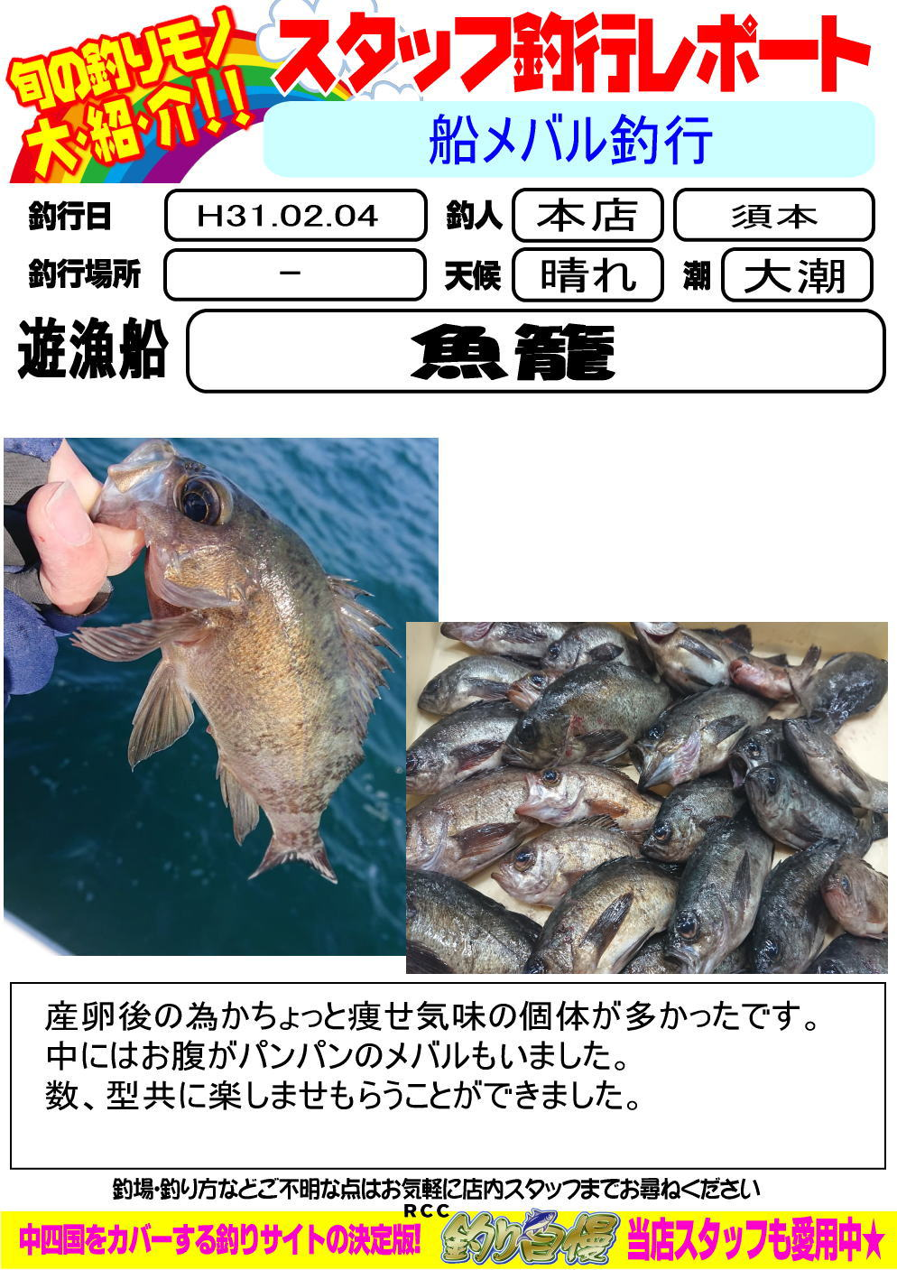 http://www.e-angle.co.jp/shop/blog/H31.02.05.jpg