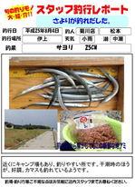 blog-20130807-kikugawa-01.jpg