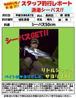 blog-20130807-watari-01.jpg