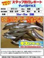 blog-20130808-yamatsuka-01.jpg