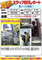 blog-20130816-miki-01.jpg