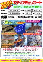 blog-20130821-koyaura-yuuyuuayumi.jpg