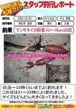 blog-20130821-miki-01.jpg