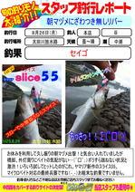 blog-20130825-honten-T02.jpg