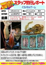 blog-20130828-yamaguchi-fujii.jpg