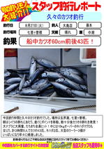 blog-20130830-ooshima-fujimoto20130827.jpg