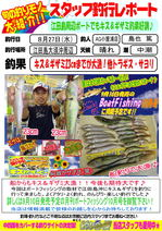blog-20130827-boatkisu&gizami.jpg