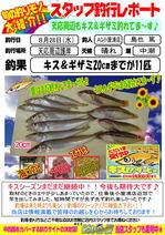 blog-20130828-kisu&gizami.jpg