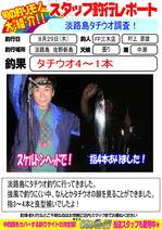 blog-20130829-miki-01.jpg