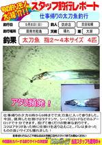 blog-20130909-houfu-tachiuo.jpg