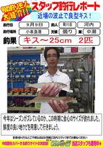 blog-20130909-kikugawa-koutikisu.jpg