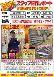 blog-20130910-kisu.jpg