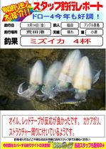 blog-20130914-hikoshima-ika.jpg