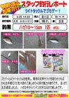 blog-20130916-kikugawa-gomoge.jpg
