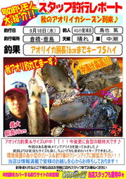 blog-20130918-aori.jpg