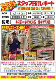 blog-20130918-kisu.jpg