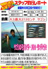 blog-20130919-shinshimo-ikeda.jpgのサムネイル画像
