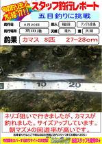 blog-20130920-hikoshima-kamasu-.jpg