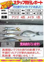 blog-20130924-hikoshima-meita.jpg