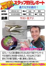 blog-20130927-honten-mori.jpg