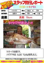 blog-20130930-ooshima-arakisantai.jpg