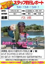 blog-2013920-kunisaki-katurabass.jpg