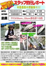 blog-choufu-20130910-watari.jpg