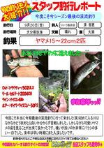 blog-choufu-20130920-watari.jpg
