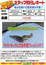 blog-choufu-20130925-yonemura.jpg